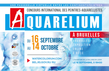 """""""Акварелиум"""" в Брюсселе!"""