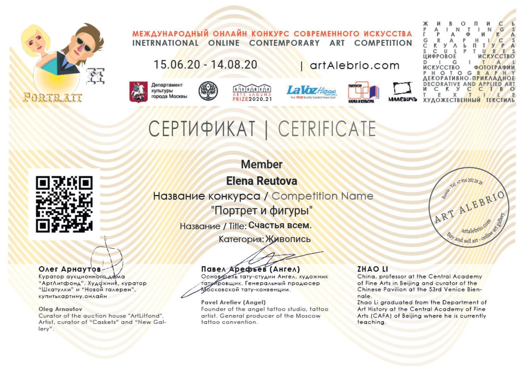 Диплом Реутовой Елены.