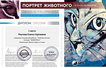 Международная выставка - конкурс анималистического искусства.