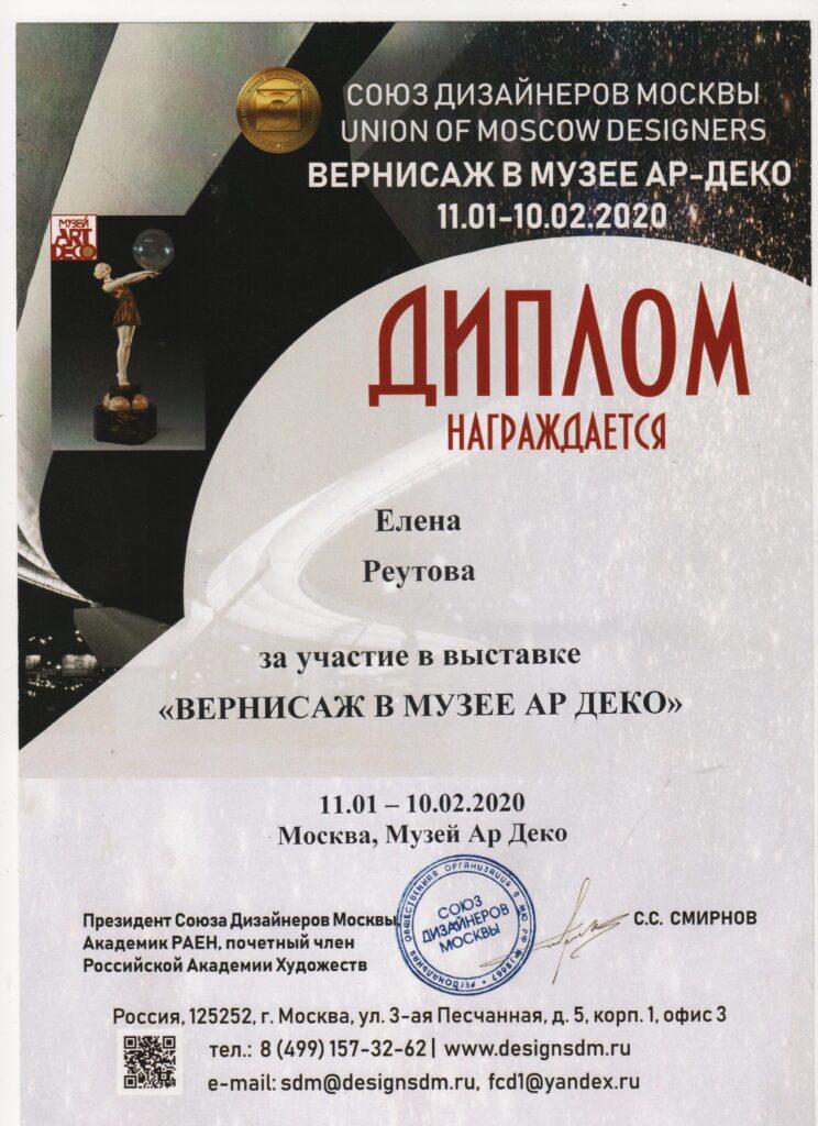 Выставка Елены Реутовой в музее Ар Деко
