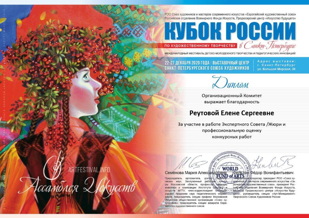 Диплом Елены Реутовой.