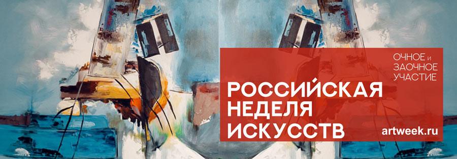 Картина Елены Реутовой на выставке в Москве.