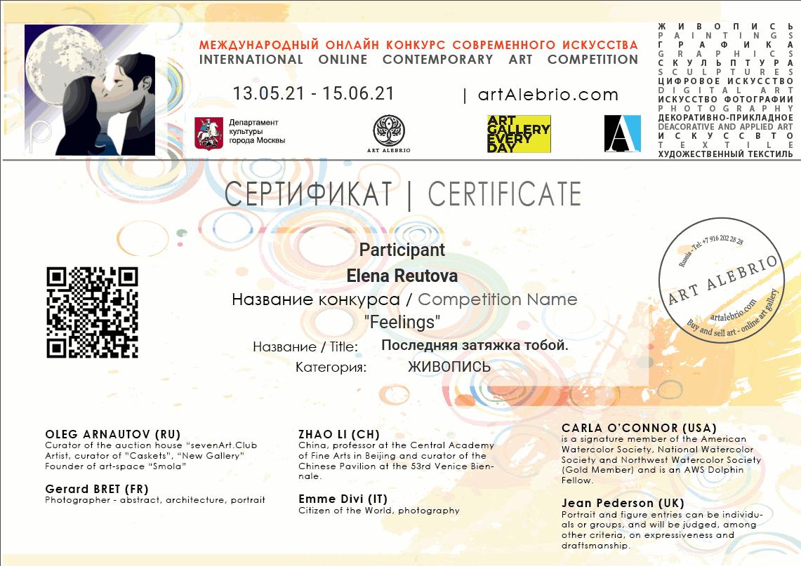 Сертификат за работу на выставке эмоций.