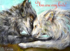 Поздравительная открытка с волками. Ты моя любовь.